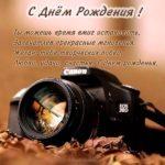 Открытка с днем рождения фотографу мужчине скачать бесплатно на сайте otkrytkivsem.ru
