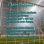 Открытка с днем рождения футбольная скачать бесплатно на сайте otkrytkivsem.ru