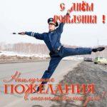 Открытка с днем рождения гаишнику скачать бесплатно на сайте otkrytkivsem.ru