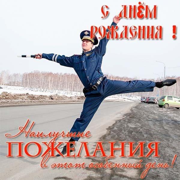 Советских, открытки с днем рождения гаишнику
