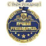 Открытка с днем рождения генеральному директору скачать бесплатно на сайте otkrytkivsem.ru