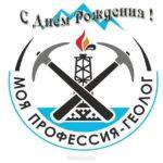 Открытка с днем рождения геологу скачать бесплатно на сайте otkrytkivsem.ru