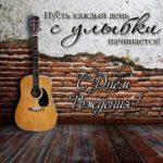 Открытка с днем рождения гитаристу скачать бесплатно на сайте otkrytkivsem.ru
