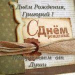Открытка с днем рождения Григорий скачать бесплатно на сайте otkrytkivsem.ru