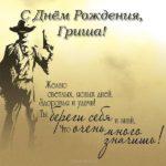 Открытка с днем рождения Гриша скачать бесплатно на сайте otkrytkivsem.ru