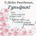 Открытка с днем рождения Гульфия скачать бесплатно на сайте otkrytkivsem.ru