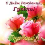 Открытка с днем рождения Гузель скачать бесплатно на сайте otkrytkivsem.ru