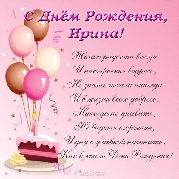 Открытка с днем рождения Ирине стихи красивая скачать бесплатно на сайте otkrytkivsem.ru