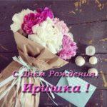 Открытка с днем рождения Иришка скачать бесплатно на сайте otkrytkivsem.ru