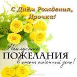 Открытка с днем рождения Ирочка скачать бесплатно на сайте otkrytkivsem.ru
