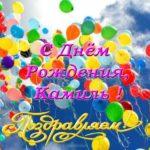 Открытка с днем рождения Камиль скачать бесплатно на сайте otkrytkivsem.ru