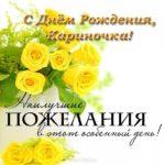 Открытка с днем рождения Кариночка скачать бесплатно на сайте otkrytkivsem.ru