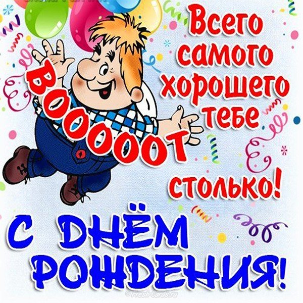 Открытка с днем рождения карлсон скачать бесплатно на сайте otkrytkivsem.ru