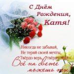 Открытка с днем рождения Катя скачать бесплатно на сайте otkrytkivsem.ru