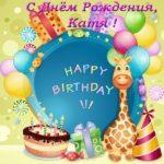 Открытка с днем рождения Катя картинка скачать бесплатно на сайте otkrytkivsem.ru