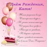 Открытка с днем рождения Катя стихи скачать бесплатно на сайте otkrytkivsem.ru