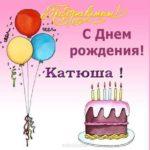 Открытка с днем рождения Катюша бесплатно скачать бесплатно на сайте otkrytkivsem.ru