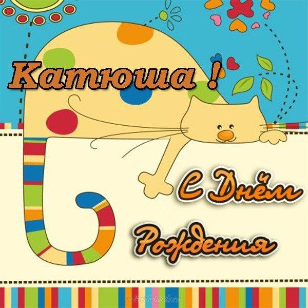 Открытка с днем рождения Катюша прикольная скачать бесплатно на сайте otkrytkivsem.ru