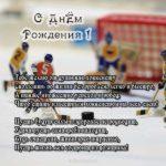 Открытка с днем рождения хоккеисту скачать бесплатно на сайте otkrytkivsem.ru