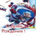 Открытка с днем рождения хоккей скачать бесплатно на сайте otkrytkivsem.ru