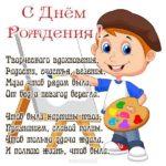 Открытка с днем рождения художнику скачать бесплатно на сайте otkrytkivsem.ru