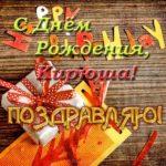 Открытка с днем рождения Кирюша скачать бесплатно на сайте otkrytkivsem.ru