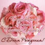 Открытка с днем рождения классному руководителю скачать бесплатно на сайте otkrytkivsem.ru