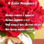 Открытка с днем рождения клиенту женщине скачать бесплатно на сайте otkrytkivsem.ru