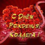 Открытка с днем рождения коллеге скачать бесплатно на сайте otkrytkivsem.ru