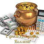 Открытка с днем рождения коллеге бухгалтеру скачать бесплатно на сайте otkrytkivsem.ru