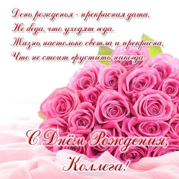 Открытка с днем рождения коллеге молодой женщине скачать бесплатно на сайте otkrytkivsem.ru