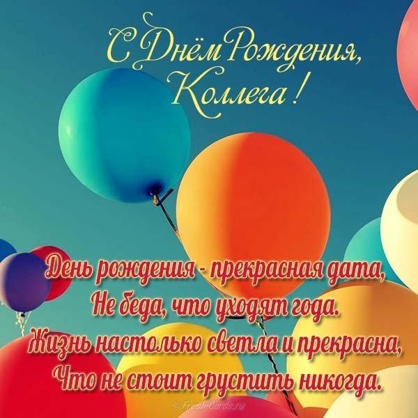 Открытка с днем рождения коллеге мужчине от коллектива скачать бесплатно на сайте otkrytkivsem.ru