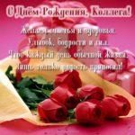 Открытка с днем рождения коллеге учителю скачать бесплатно на сайте otkrytkivsem.ru