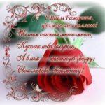 Открытка с днем рождения коллеге женщине скачать бесплатно на сайте otkrytkivsem.ru