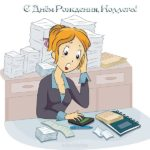Открытка с днем рождения коллеге женщине бухгалтеру скачать бесплатно на сайте otkrytkivsem.ru