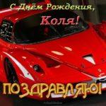 Открытка с днем рождения Коля скачать бесплатно на сайте otkrytkivsem.ru