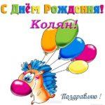 Открытка с днем рождения Колян скачать бесплатно на сайте otkrytkivsem.ru