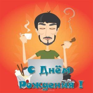 Открытка с днем рождения компьютер скачать бесплатно на сайте otkrytkivsem.ru