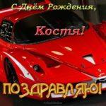 Открытка с днем рождения Костя скачать бесплатно на сайте otkrytkivsem.ru
