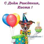 Открытка с днем рождения Костя прикольная скачать бесплатно на сайте otkrytkivsem.ru