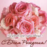 Открытка с днем рождения красавица скачать бесплатно на сайте otkrytkivsem.ru