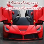 Открытка с днем рождения крестнику скачать бесплатно на сайте otkrytkivsem.ru