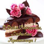 Открытка с днем рождения крестнице девочке скачать бесплатно на сайте otkrytkivsem.ru