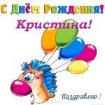 Открытка с днем рождения Кристине прикольная скачать бесплатно на сайте otkrytkivsem.ru