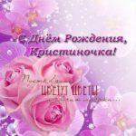 Открытка с днем рождения Кристиночка скачать бесплатно на сайте otkrytkivsem.ru