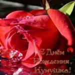 Открытка с днем рождения куме скачать бесплатно скачать бесплатно на сайте otkrytkivsem.ru