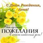 Открытка с днем рождения Лена красивая скачать бесплатно на сайте otkrytkivsem.ru