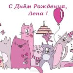 Открытка с днем рождения Лена прикольная скачать бесплатно на сайте otkrytkivsem.ru