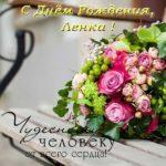 Открытка с днем рождения Ленка скачать бесплатно на сайте otkrytkivsem.ru