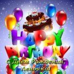 Открытка с днем рождения Леночка скачать бесплатно на сайте otkrytkivsem.ru